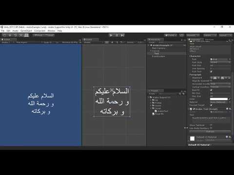 Arabic Unity Text UI