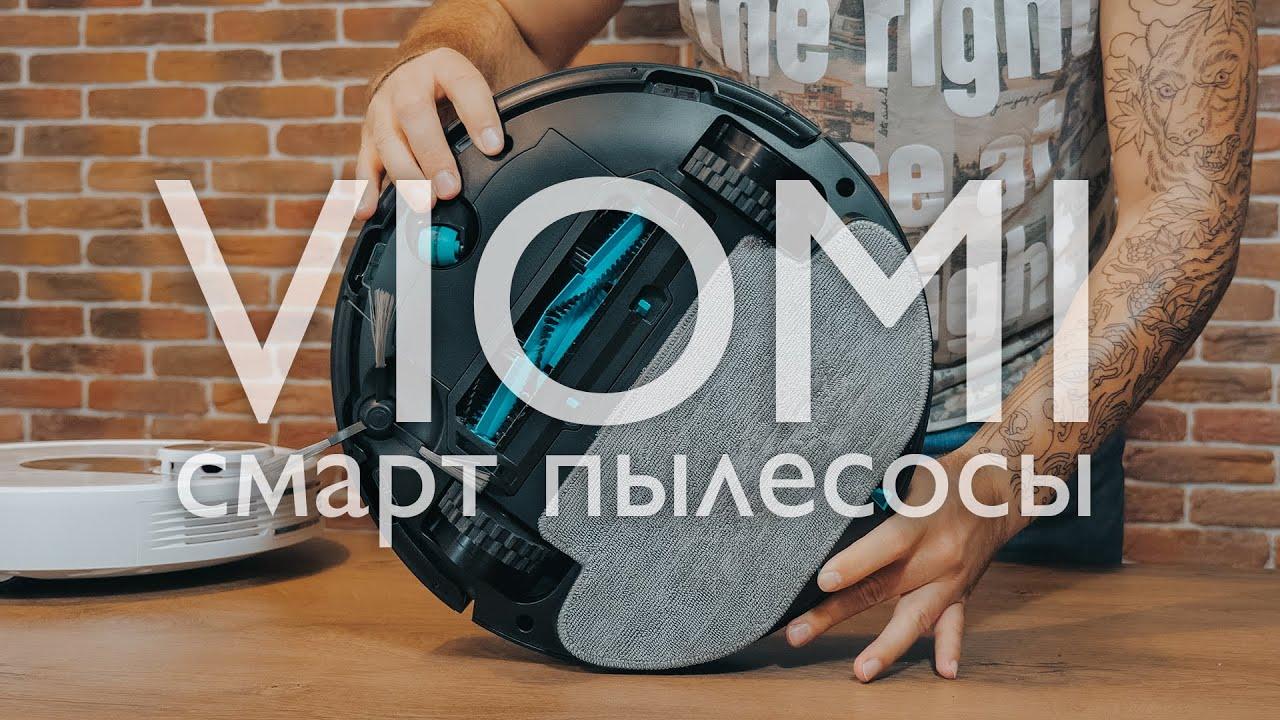 Робот-пылесос VIOMI V2 PRO Vacuum Cleaner (Black) video preview