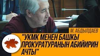 М. Абдылдаев: