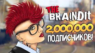 Braincast Юбилейный - 2,000,000 подписчиков!