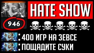 HATE SHOW: ЗАХЕЙТИЛИ ЗАДРОТА НА ЗЕВСЕ | DOTA 2