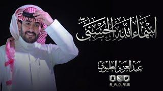 عبدالعزيز العليوي - اسماء الله الحسنى (2020) تحميل MP3