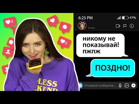 Инста-РУЛЕТКА! Отправляю НЕПРИЛИЧНЫЕ фотки в директ и оставляю голосовые! 🐞 Эльфинка