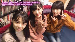 HELLO! DRIVE! -ハロドラ- 道重さゆみ・上國料萌衣・川村文乃 #95
