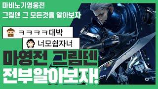 [마영전]캐릭터추천 그림덴 신규연어분들 그림덴하새오!! - Grimden guide