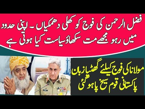 Once Again Fazal Ur Rehman Gave Message To Qamar Bajwa And Imran Khan