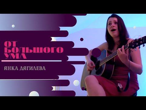 От большого ума - Янка (cover)