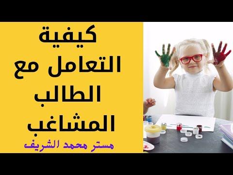 كيفية التعامل مع الطالب المشاغب؟؟؟؟؟؟ | مستر/ محمد الشريف | طرق مذاكرة منوع  | طالب اون لاين