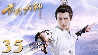 【玄门大师】(ENG SUB) The Taoism Grandmaster 35 热血少年团闯阵救世(主演:佟梦实、王秀竹、裴子添)