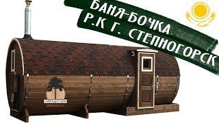 Баня-Бочка г. Степногорск