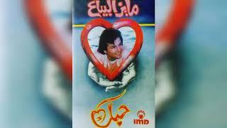اغاني حصرية El Sehr Bi Ayneiky - Mayez El Bayaa 1991 السحر بعينيكي - مايز البياع تحميل MP3