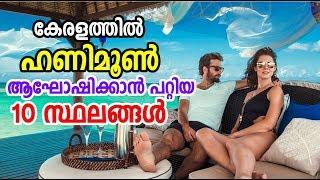 Top 10 Best Honeymoon Destination In Kerala | ഹണിമൂണ് ആഘോഷിക്കാന് പറ്റിയ 10 സ്ഥലങ്ങള്