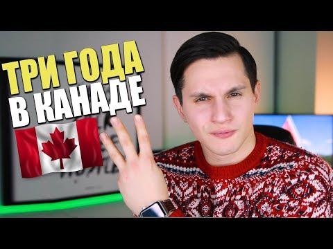 Три года в Канаде | ВПЕЧАТЛЕНИЯ, ВЫВОДЫ, ОШИБКИ | Иммиграция в Канаду 2019