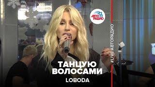 LOBODA - Танцую Волосами (#LIVE Авторадио)