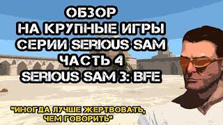 Обзор на крупные игры серии Serious Sam - Часть 4 Serious Sam 3