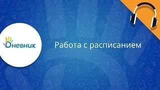 Работа с расписанием в Дневник.ру. Инструкция