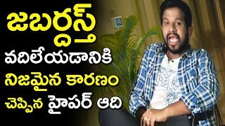 For The First Time Hyper Aadi Reveals Why He Leaves Jabardasth Show | Hyper Aadi About Pawan Kalyan