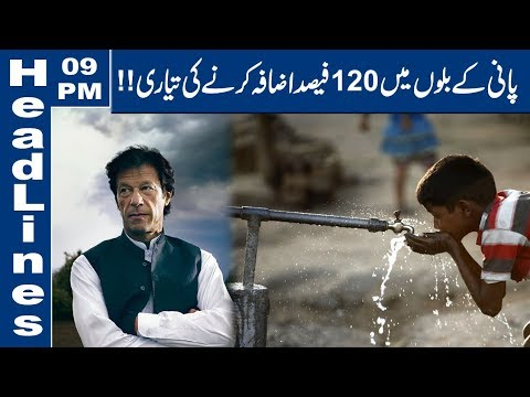 Water Tariff To Increase By 120% | 09 PM Headlines | 15 November 2019 | Lahore News