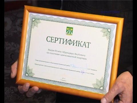 сертификат на покупку жилья ветеранам сколько времени готовить