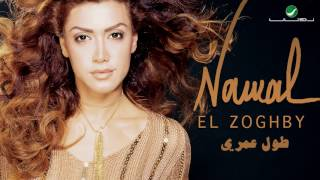 تحميل اغاني Nawal Al Zoughbi ... Tool Omry | نوال الزغبي ... طول عمري MP3