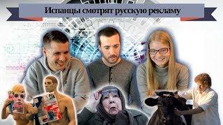 ๑ Испанцы смотрят русскую рекламу ๑ Españoles ven anuncios de publicidad rusa ๑