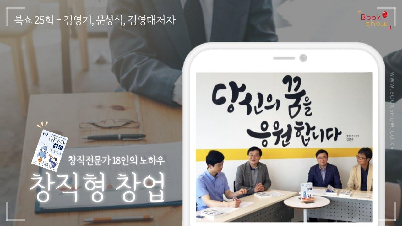 [북쇼TV 25회 1부] 김영기, 문성식, 김영대 외 15명의 저자 '창직형 창업' / 브레인플랫폼