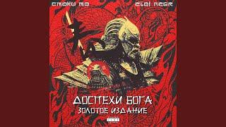 Пыл (feat. Слава КПСС, Murovei, King Mozi, D.masta, ПИКА)