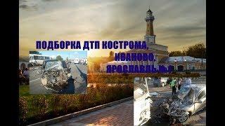 подборка ДТП за 2017 Кострома, Ярославль, Иваново