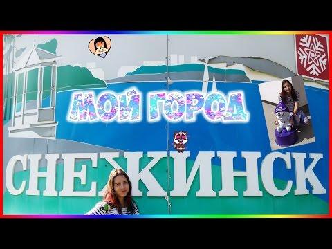Мой город #Снежинск #Реальныйатом // My town #Snezhinsk   Kate Udova