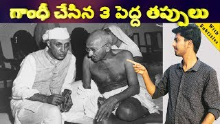 3 Biggest Mistakes Committed By Gandhi