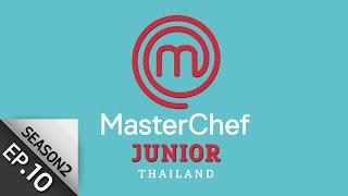 [Full Episode] MasterChef Junior Thailand มาสเตอร์เชฟ จูเนียร์ ประเทศไทย Season 2 Episode 10