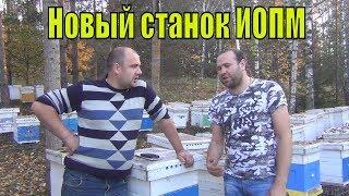 Новый станок ИО. Подведение итогов пчеловодческого сезона 2018 г. канал Белорусское Пчеловодство