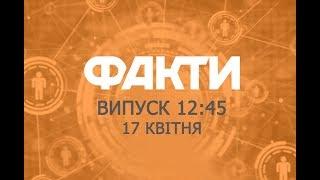 Факты ICTV - Выпуск 12:45 (17.04.2019)