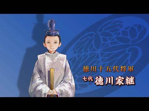 「第7代将軍・徳川家継」徳川十五代将軍|YouTube動画