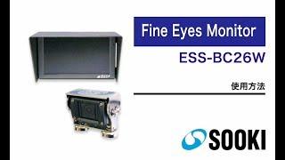 バックカメラ Fine Eyes Monitor ESS-BC26W