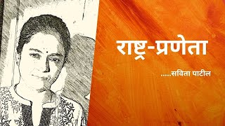 Independence Day : Hindi Kavita: हिन्दी कविता : Motivational Poem Deshprem #kavitabysavitapatil - Download this Video in MP3, M4A, WEBM, MP4, 3GP
