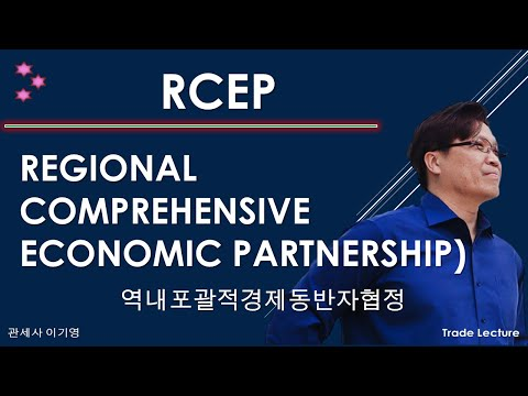 RCEP(Regional Comprehensive Economic Partnership) 역내 포괄적 경제 …