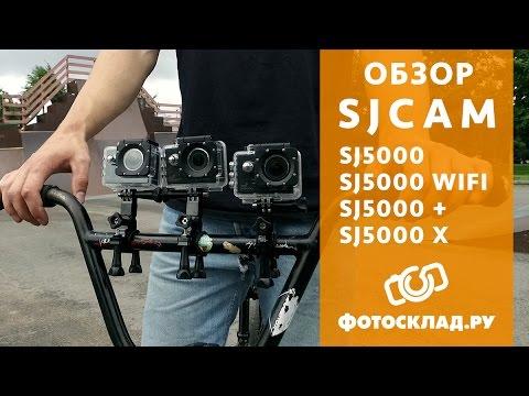 Экшн видеокамера SJCAM SJ5000 черный - Видео
