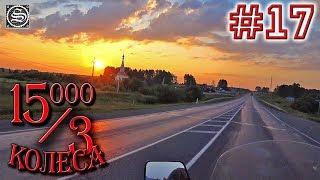 15000 на 3 колеса. День 17. Новосибирск-Кемерово-Мариинск-Тяжинский.