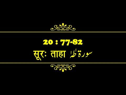 Surah Taha (77-82)