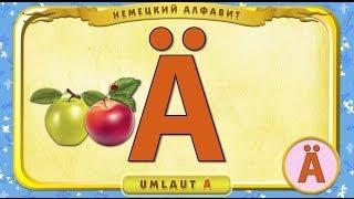 Немецкий алфавит за 5 минут.
