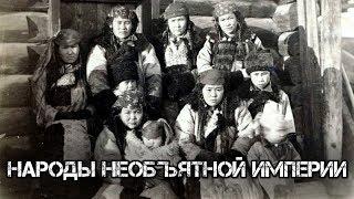 ✔️Народы Российской Империи🤴в поразительных портретах🤳1870-1886 годов.