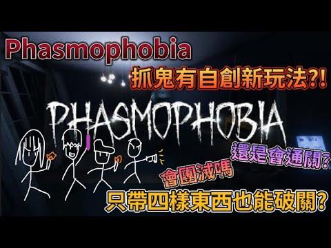 【Phasmophobia 抓鬼自創新玩法?! 挖系阿米遊戲精華】只帶四樣東西能破關嗎? 啊怎麼畫面會那麼黑啦!