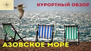 Отдых на берегу азовского моря украина 2020