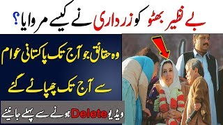 Benazir Bhutto Ko Kis Ne Maraa ? | Infomatic