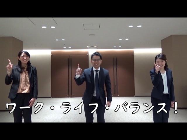国税専門官まるわかり動画(採用チームのメッセージ)【東京国税局】