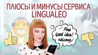 Обзор Lingualeo - изучение английского языка с нуля онлайн. Как выучить английский язык с ЛингваЛео?