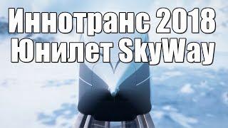 Иннотранс 2018 Юнилет SkyWay