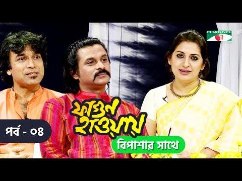 ফাগুন হাওয়ায় বিপাশার সাথে  Ripon Nath  & Pintu Ghosh   Fagun Haway   Channel i TV