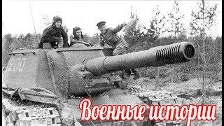 Сюрприз от СУ-152 , Граната не смогла взломать мощную дубовую дверь,С трудом поднявшись с земли